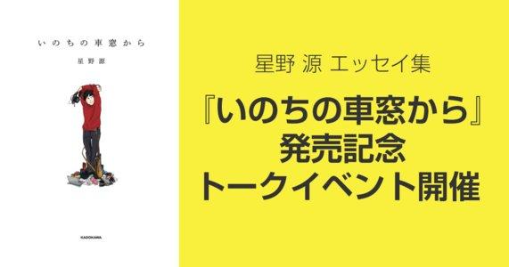 星野源 エッセイ集 『いのちの車窓から』 発売記念トークイベント