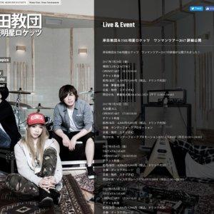 岸田教団&THE明星ロケッツ ワンマンツアー2017 大阪公演