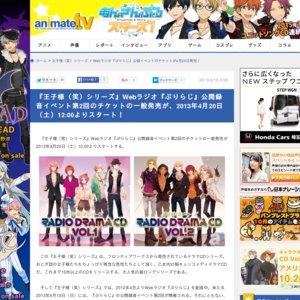 『王子様(笑)シリーズ』Webラジオ「ぷりらじ」公開録音イベント第2回