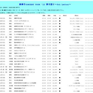 奥華子 CONCERT TOUR '12 弾き語り ~5th Letter~ 倉敷公演