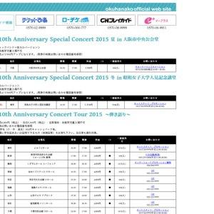 奥華子 10th Anniversary Concert Tour 2015 ~弾き語り~ 岡山公演