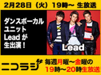 『Lead』が生出演!ニコラジ火曜日
