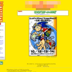 東京ゲームショウ2001秋 一般公開日2日目