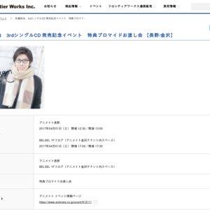 佐藤拓也 3rdシングルCD発売記念イベント 特典ブロマイドお渡し会【金沢】
