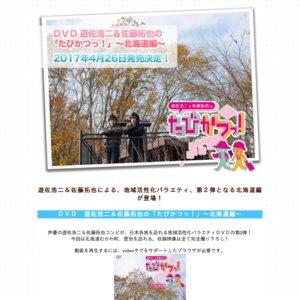 遊佐浩二&佐藤拓也の「たびかつっ!」イベント ~北海道編~
