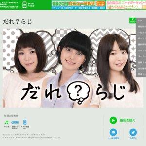 「だれ?らじ」CD発売記念イベント 第1部