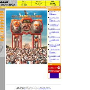 東京ゲームショウ2002 一般公開日1日目