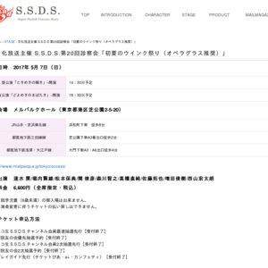 S.S.D.S.第20回診察会 昼公演