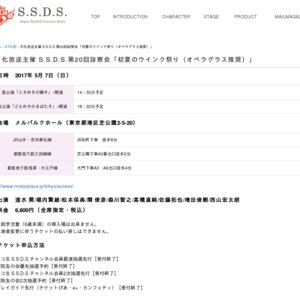 S.S.D.S.第20回診察会 夜公演