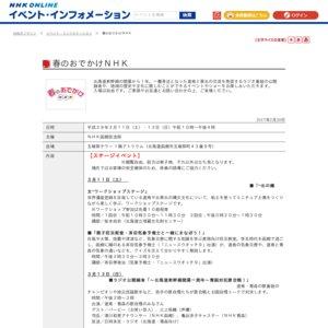 春のおでかけNHK ラジオ公開録音「~北海道新幹線開業一周年~青函対抗歌合戦!」
