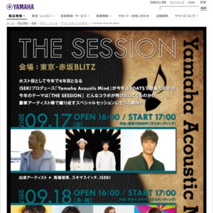 Yamaha Acoustic Mind 2017~THE SESSION~