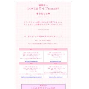 榊原ゆい LOVE☆ライブtour2007 岡山公演