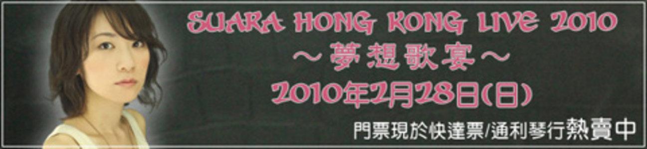 Suara HONG KONG LIVE 2010 ~夢想歌宴~