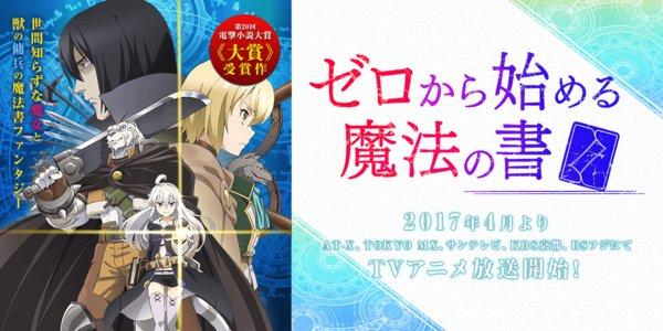 AnimeJapan 2017 2日目 TOKYO MXブース ゼロから始める魔法の書