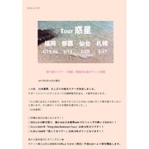 川本真琴 弾き語りツアー「惑星」札幌公演