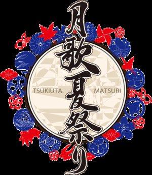 ツキウタ。 THE ANIMATIONスペシャルイベント『月歌夏祭り』【昼の部】