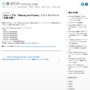 遠藤ゆりか 3rdシングル「Melody and Flower」リリーススペシャルイベント(1回目)