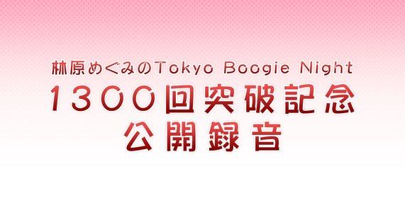 林原めぐみのTokyo Boogie Night 1300回突破記念 公開録音