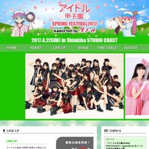 「アイドル甲子園SPRING FESTIVAL2017」supported by 生メール