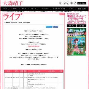 """大森靖子 2017 LIVE TOUR """"kitixxxgaia"""" 東京公演"""