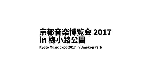 京都音楽博覧会 2017 in 梅小路公園