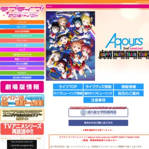 ラブライブ!サンシャイン!! Aqours 2nd LoveLive! HAPPY PARTY TRAIN TOUR 愛知公演2日目