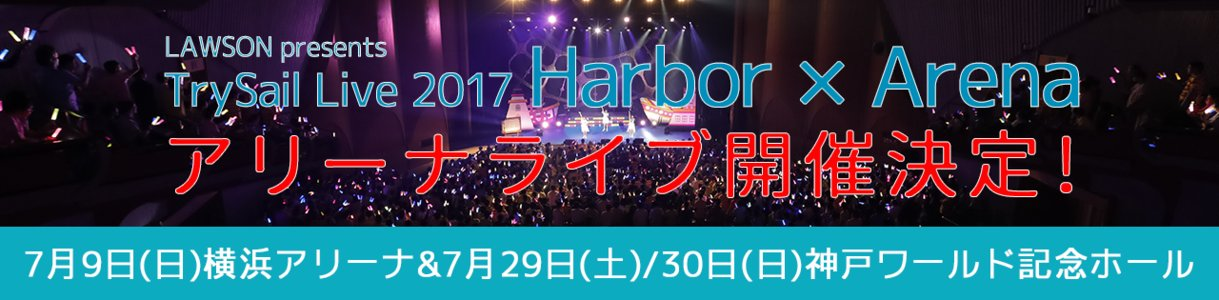 LAWSON presents TrySail Live 2017 Harbor × Arena in KOBE Second Day