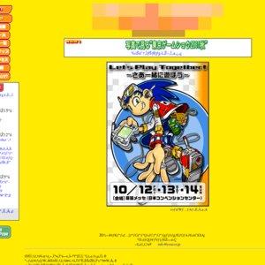 東京ゲームショウ2001秋 一般公開日1日目