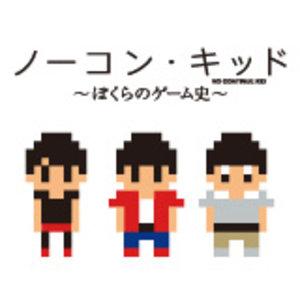 ノーコン・キッドpresents渋谷ゲームショウ2014~一夜限りのゲーセンわたなべ開店!~