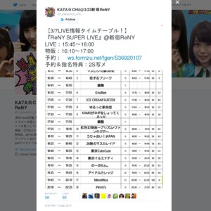 「ReNY SUPER LIVE 2017 vol.7」Presented by SHINJUKU ReNY  ~春フェスだ!!ReNYに春フェスがやってきた編~
