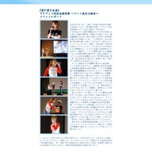 「君が望む永遠」TVアニメ化記念前夜祭~アニメ先行上映会~