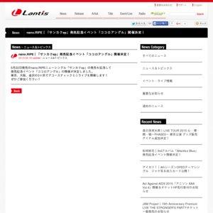 nano.RIPE ニューシングル『サンカクep』発売記念イベント「ココロアングル」 東京会場