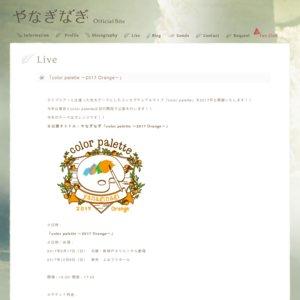 やなぎなぎ color palette ~2017 神戸(仮)~