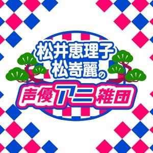 松井恵理子・松嵜麗の声優アニ雑団1周年&たび雑団DVD発売記念イベント