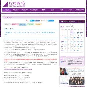 17thシングル「インフルエンサー」発売記念 全国握手会 6/25 幕張