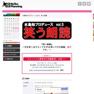 水島裕プロデュース vol.5 笑う朗読5回目