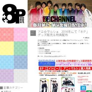 「8P channel」Vol.3発売記念イベント