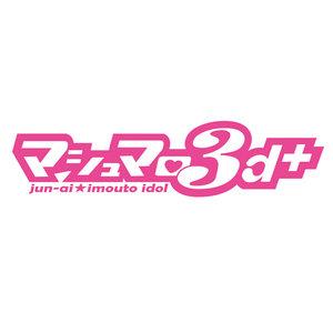 """今、揉みに行けるアイドル マシュマロ3d+ """"もっと、お兄ちゃんといっしょ vol.23"""""""