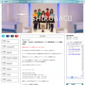 SHIROBACOオープン3周年記念イベント【朗読】