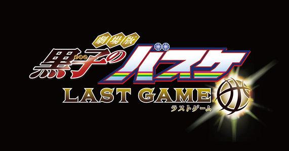 「劇場版 黒子のバスケ LAST GAME」舞台挨拶 MOVIX昭島