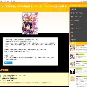 TVアニメ「恋愛暴君」OP&EDリリースイベント【とらのあな】