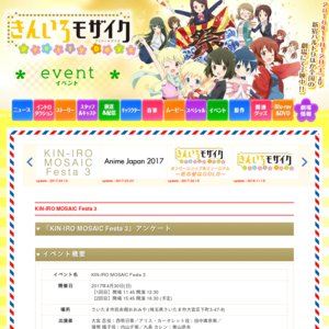 KIN-IRO MOSAIC Festa 3 1回目公演