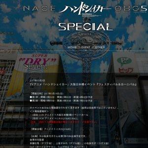 TVアニメ「ハンドシェイカー」大阪日本橋イベント『フェスティバル&カーニバル』 第1部
