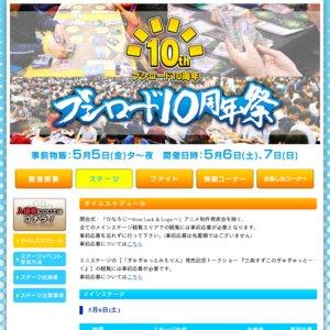 ブシロード10周年祭 1日目 ステージイベント ヴァンガードG NEXT グッズ化争奪!!ステージ