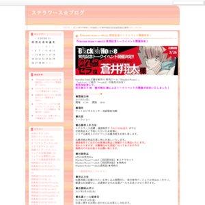 『Blackish House ←sideZ』発売記念トークイベント(3)
