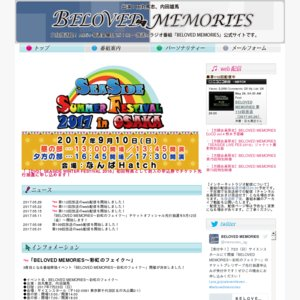BELOVED MEMORIESイベント(仮)夜の部