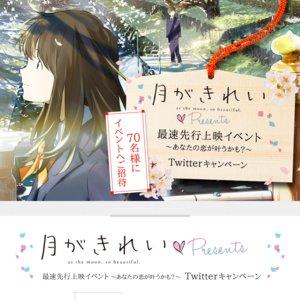 テレビアニメ「月がきれい」 presents 最速先行上映イベント~あなたの恋が叶うかも?~