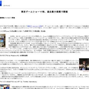 東京ゲームショウ'97秋 ビジネスデイ(特別招待日)