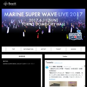 MARINE SUPER WAVE LIVE 2017 昼の部