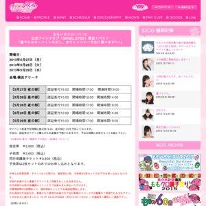 公式ファンクラブ「ANGEL EYES」限定イベント 「誰でもカモ~ン!~ただし、ホワイトベレーの方に限ります♡~」 【5月29日 夜の部】